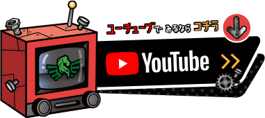 YouTubeで見る