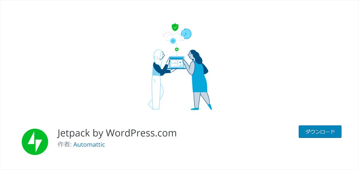 アクセス解析プラグイン-Jetpack by WordPress.com-