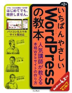 いちばんやさしいWordPressの教科書-01-