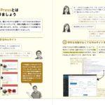 いちばんやさしいWordPressの教科書-02-