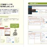 いちばんやさしいWordPressの教科書-04-