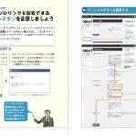 いちばんやさしいWordPressの教科書-07-