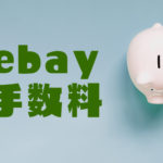 ebayの手数料を把握しよう