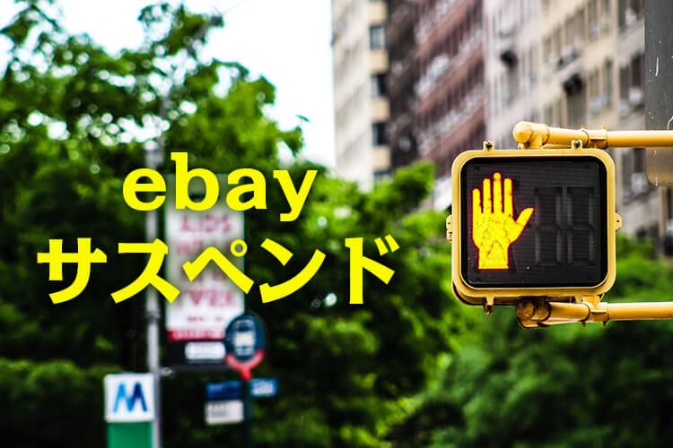ebay初心者は気をつけよう!ebayでサスペンドになる理由と原因