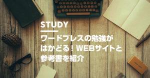 ワードプレスの勉強がはかどるサイトと本を紹介