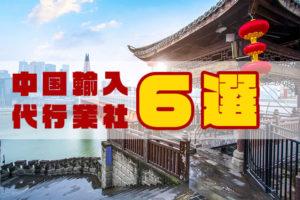 中国輸入代行業社6選「初心者にオススメ」