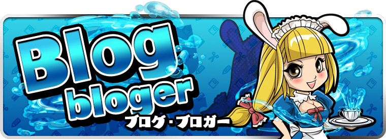 ブログ・ブロガー