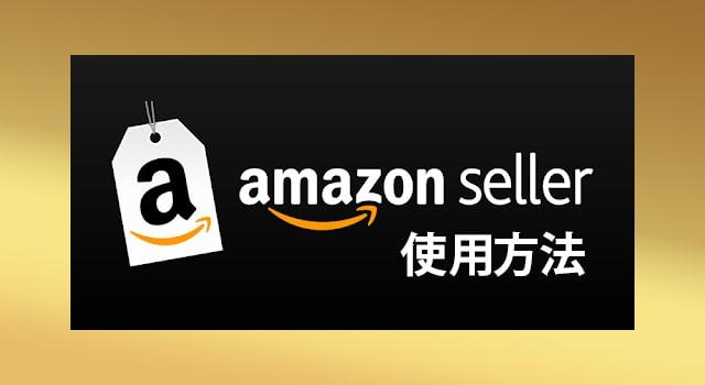 Amazon Sellerの使い方