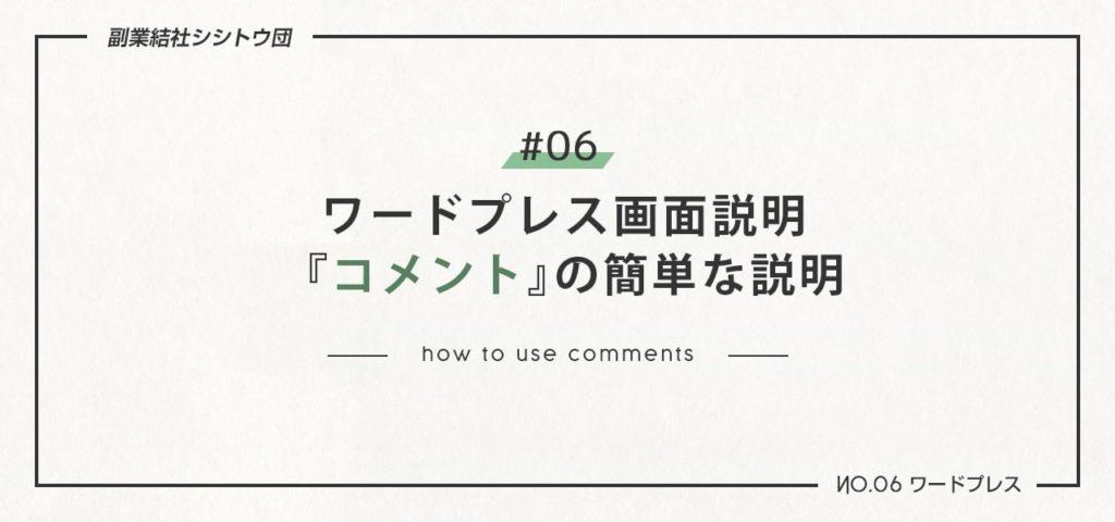 コメントの使い方