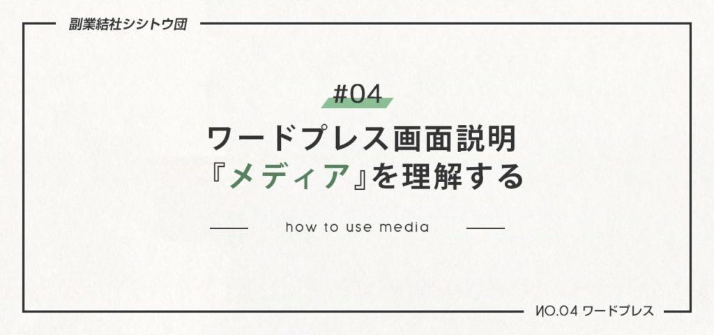 メディアの使い方