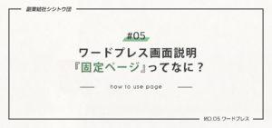固定ページの使い方