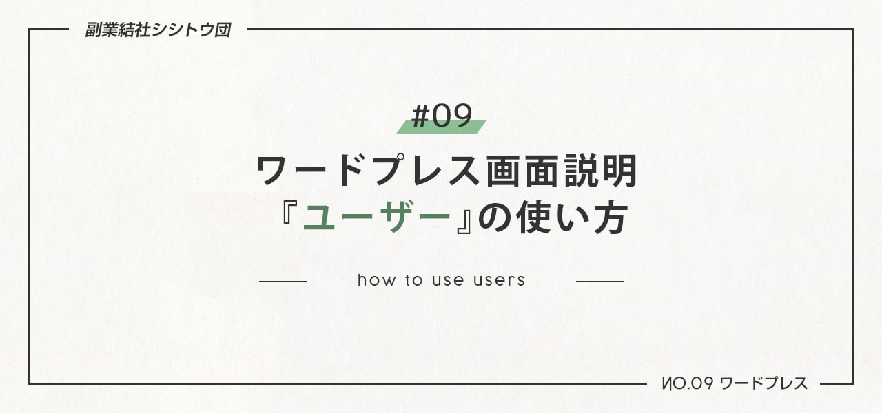 ユーザーページの使い方